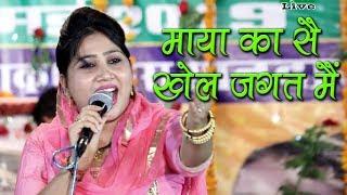 Maya Ka Se Khel Jagat Main    Babli Verma Latest Video    Buhana Jhunjhunu    Mor Ragni