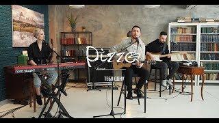 PIZZA - Тебя одну (Акустическая версия)