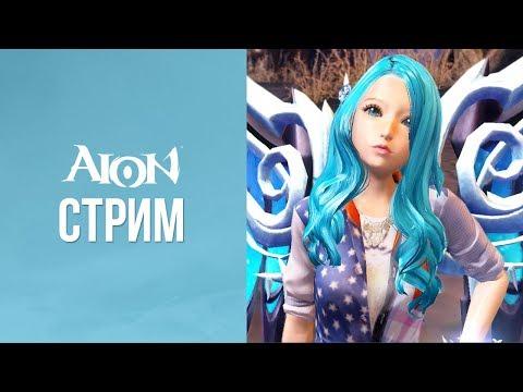 「Aion」- Ивентовые дерики \(º □ º L|l)/