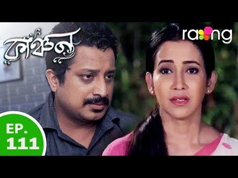Kanchan - কাঞ্চন | 11th Spt 2019 | Full Episode | No 111
