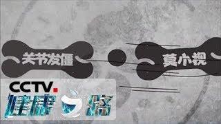 《健康之路》 20200326 关节发僵莫小视  CCTV科教