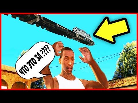 GTA San Andreas - Интересные Факты #1