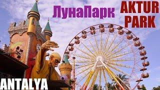 Лунапарк = Aktur Park = Aktur Lunapark = Анталия. Турция 2016 [IVAN LIFE]