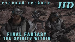 Последняя Фантазия - Русский Дублированный трейлер HD