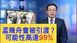 孟晚舟引渡庭審開始,一關鍵因素決定:引渡可能性99%!【新聞看點】(2020/01/20)