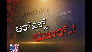 Warrant: Nelamangala RX Manja Murder Brutally, Head Found in K…