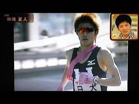 和田正人さんて箱根駅伝の選手だって知ってました?