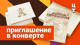 Пригласительные открытки в конвертах