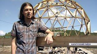 Житель Каратузского района строит необычный дом в форме шара (Новости 10.06.16)