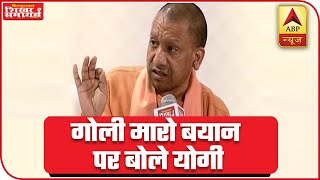 Yogi Adityanath Calls 'Goli Maaro' Statement Nothing More Than Doggerel | ABP News