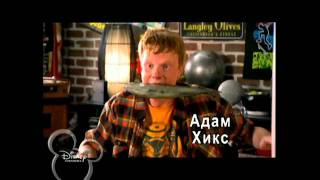 Zeke and Luther Russian Theme Song - [HD]