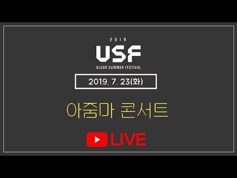 [2019 울산서머페스티벌] 실시간