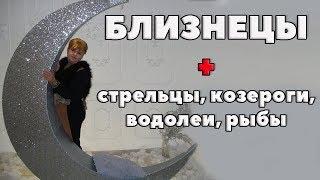 видео Совместимость гороскопов Козерог и Близнецы