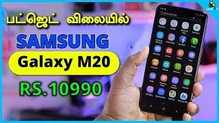 Samsung Galaxy M20 Unboxing & First impression in Tamil - Loud Oli Tech