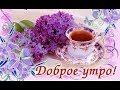 С ДОБРЫМ УТРОМ Красивая открытка mp3