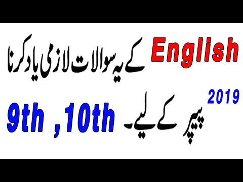 English Guess Paper 9th Class 2019   English Guess Paper 10th Class 2019 , English Grammar