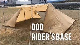 DODのライダーズベースの紹介です。 キャンプ道具考でDDタープのダイヤモンド張りを検討していたのですが、こちらのテントを見つけたので方向転換しました。