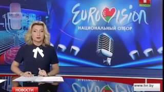 Draw of Belarus National Selection ESC 2017