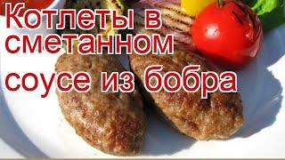 Рецепты из бобра - как приготовить бобра пошаговый рецепт - Котлеты в сметанном соусе из бобра