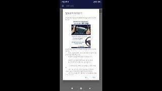 무료문자 발송앱 스마트 폰에서 설정 방법