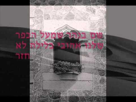 Shoshanim Azuvot - Idan Rachel Project - lyrics esp & heb