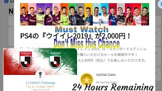 Pes 19 | New J League Challenge and my clubs coins