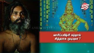 Vasiyogam | Harihara Siddhar 01 |  Siddhar Boomi |