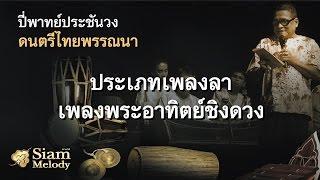 ประเภท เพลงลา เพลงพระอาทิตย์ชิงดวง - วงศิษย์ครูบุญธรรม