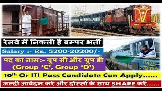 North Central Railway Recruitment July 2017 Vacancy In GROUP C & D 2017 Video