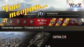 Т-10  Что творит Т-10 в топе!  World of Tanks