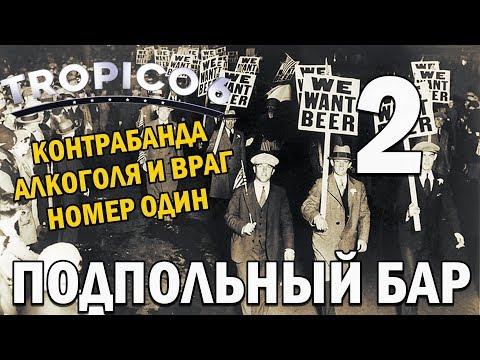 Прохождение Tropico 6 #2 - Подпольный бар [Миссии - Сложно]