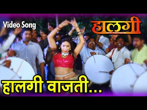 Halagi Vajati | New Marathi Movie Song | Halagi - Shaan Maharashtrachi | Official Video