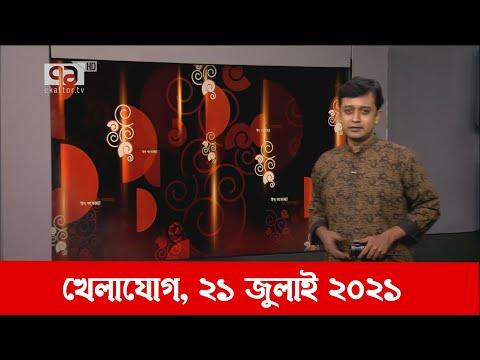 খেলাযোগ, ২১ জুলাই ২০২১ | Khelajog | Ekattor TV