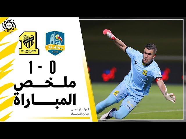 ملخص مباراة الاتحاد 1 × 0 العين  دوري كأس الأمير محمد بن سلمان الجولة 29 تعليق سمير المعيرفي