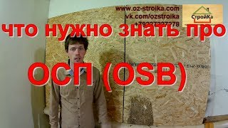 видео Характеристики и особенности плит OSB-3