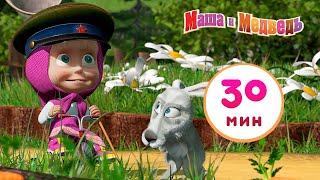 Маша и Медведь - 🥇 Граница на замке 🥕 Сборник 23 🎬  30 минут сборник лучших мультиков для детей