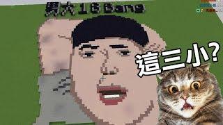 老皮minecraft精華 男大18 Bang P1