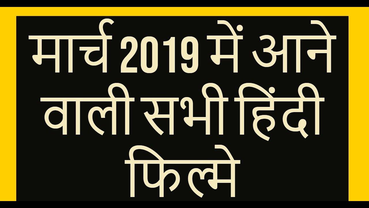 march 2019  hindi movies मार्च 2019 हिंदी फिल्में बॉलीवुड फिल्में |  march 2019