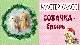 Собака Выкройка Мастер-класс/Собака-брошь/DIY Dog handmade/tilda4kids