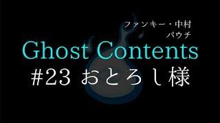 Ghost Contents#23【おとろし様】ファンキー・中村とパウチが放つ怪談&バラエティ。2019年最新版です!