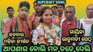 Bhala paibara dei upahara chaligalu bahudure ~ kanbar ladies kirtan ~ H katapali