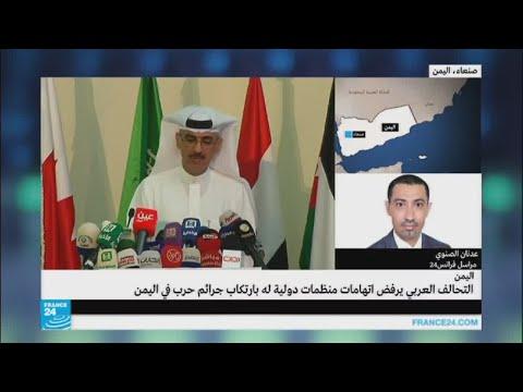 التحالف العربي يرفض اتهامات موجهة له بارتكاب جرائم حرب في اليمن
