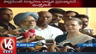 Congress MPs Suspension   Congress Leaders Criticize NDA Government   V6 News