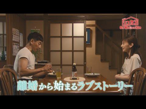 『リコカツ』6/18(金)最終回 ずっと恋をしていた 2人の結末とは!?【TBS】