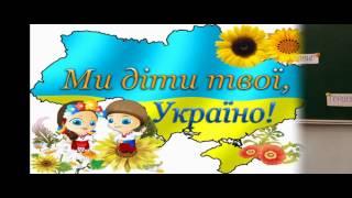 Урок мужності  2 А клас  Тримайся, моя рідна Україно!