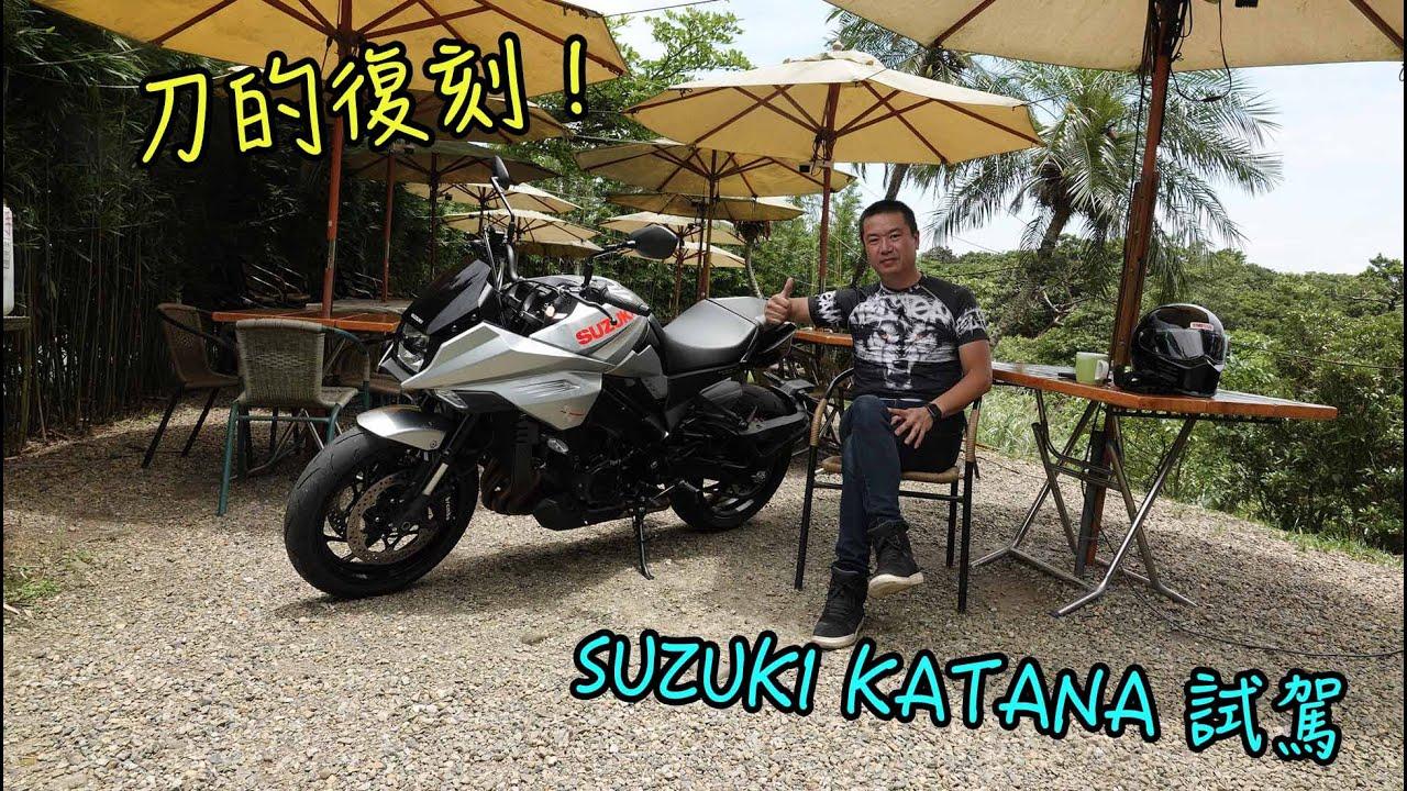 【新車試駕】刀的復刻!Suzuki GSX-S1000S Katana試駕-G7車庫柒號