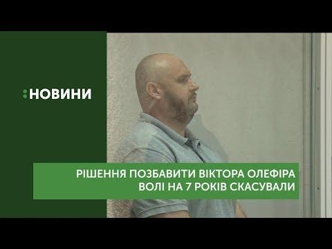 Рішення позбавити Віктора Олефіра волі на 7 років скасували
