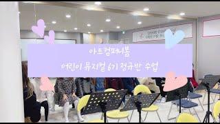 아트컴퍼니봄 어린이 뮤지컬 6기 정규반 수업ㅣ맘마미아 …