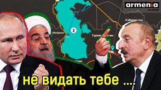 Плохие новости для Баку: Иран против, Россия тоже