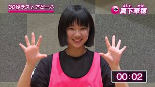 「第3回AKB48グループドラフト会議」候補者 58番 真下華穂 ラストアピール / AKB48[公式] thumbnail